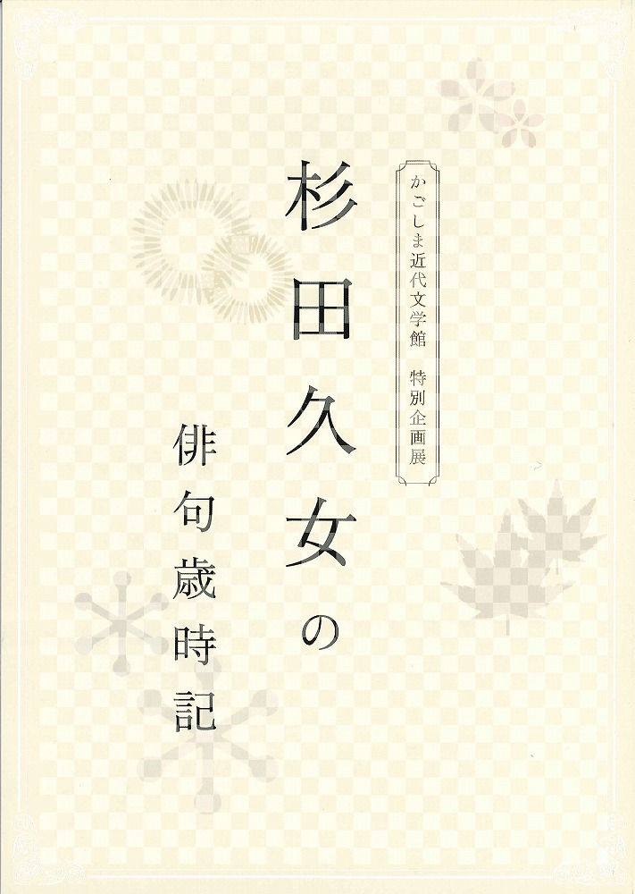 杉田久女の俳句歳時記
