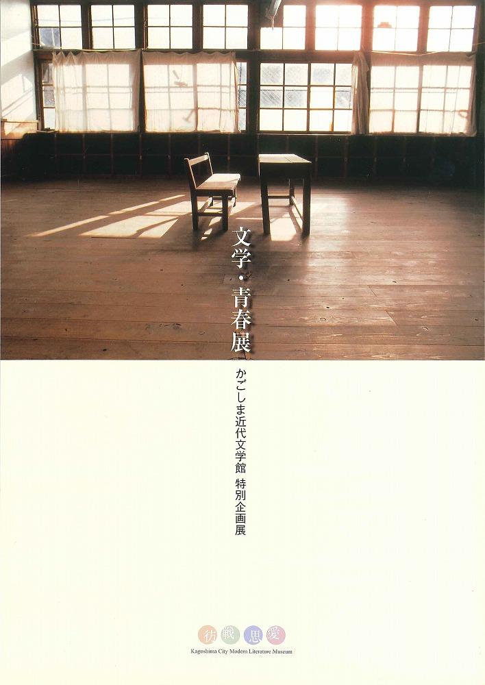 文学・青春展