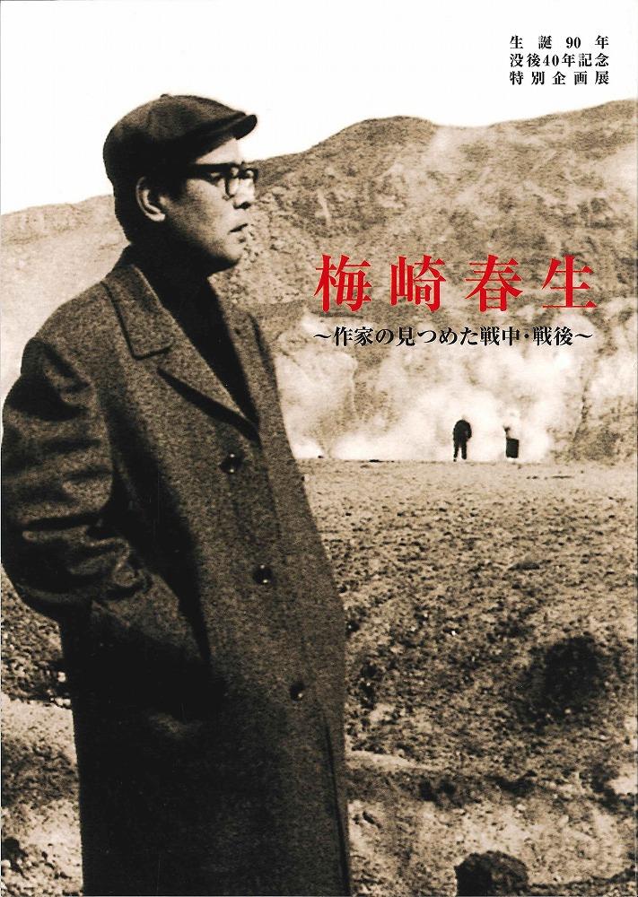 生誕90年 没後40年記念 特別企画展 梅崎春生~作家の見つめた戦中・戦後~