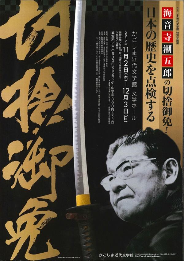 海音寺潮五郎展ポスター