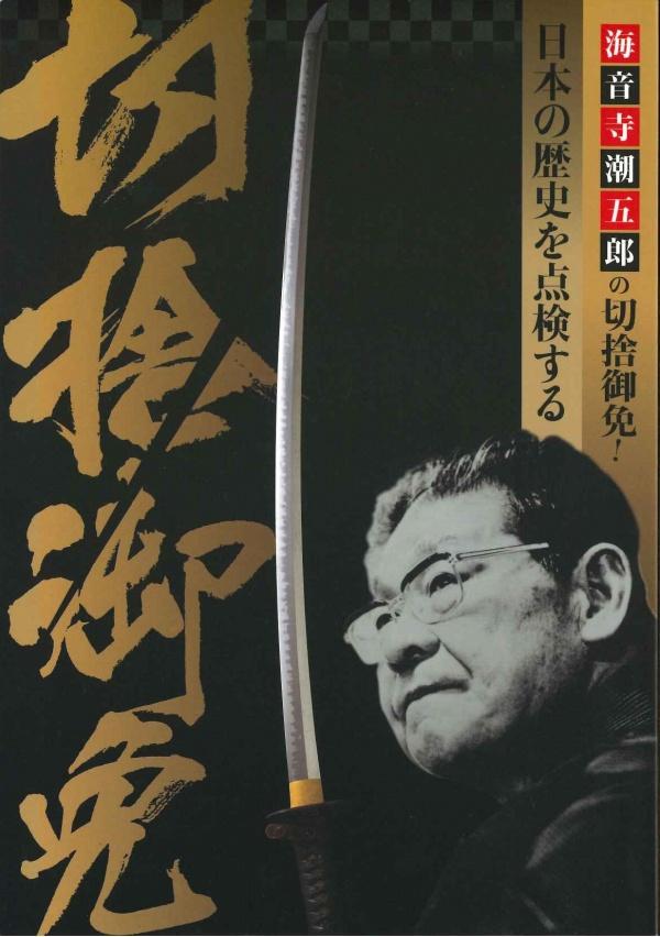 海音寺潮五郎の切捨御免!日本の歴史を点検する
