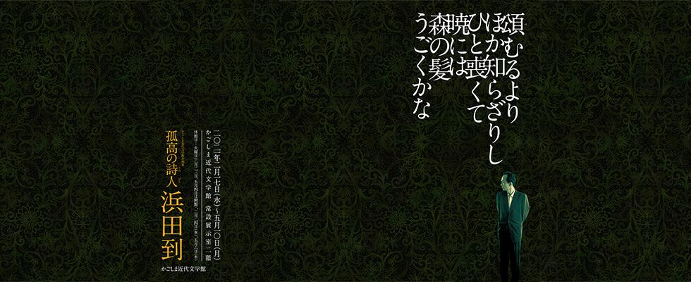 企画展「孤高の詩人(うたびと) 浜田到」