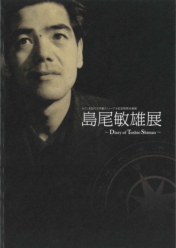 島尾敏雄展 ~Diary of Toshio Shimao~