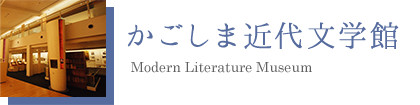 近代文学館フロアガイド