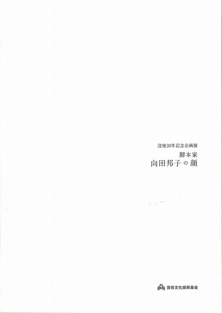 没後30年記念企画展 脚本家 向田邦子の顔