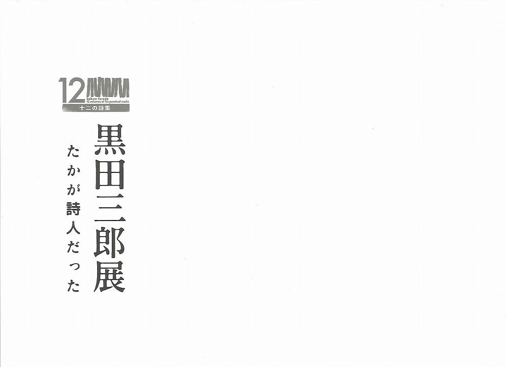 黒田三郎展 ~たかが詩人だった~