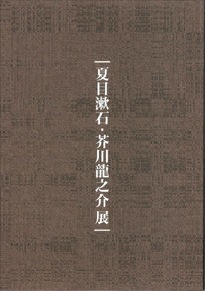 夏目漱石・芥川龍之介展