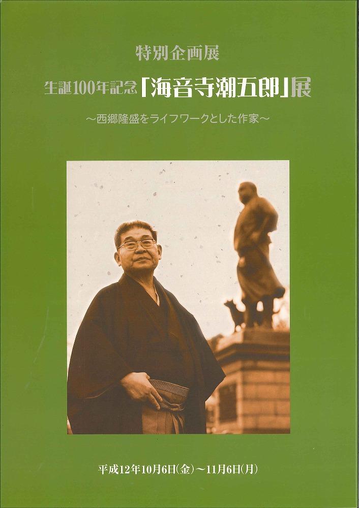生誕100年記念 海音寺潮五郎展~西郷隆盛をライフワークとした作家~