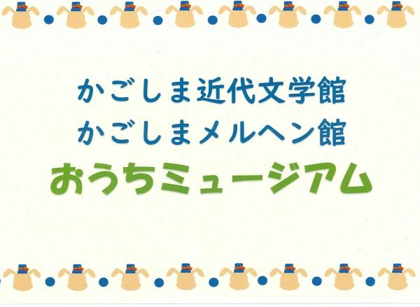 おうちミュージアム(7月23日ぬりえを追加しました)
