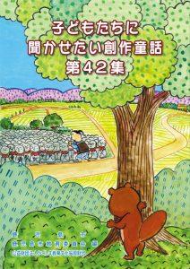 子どもたちに聞かせたい創作童話第42集