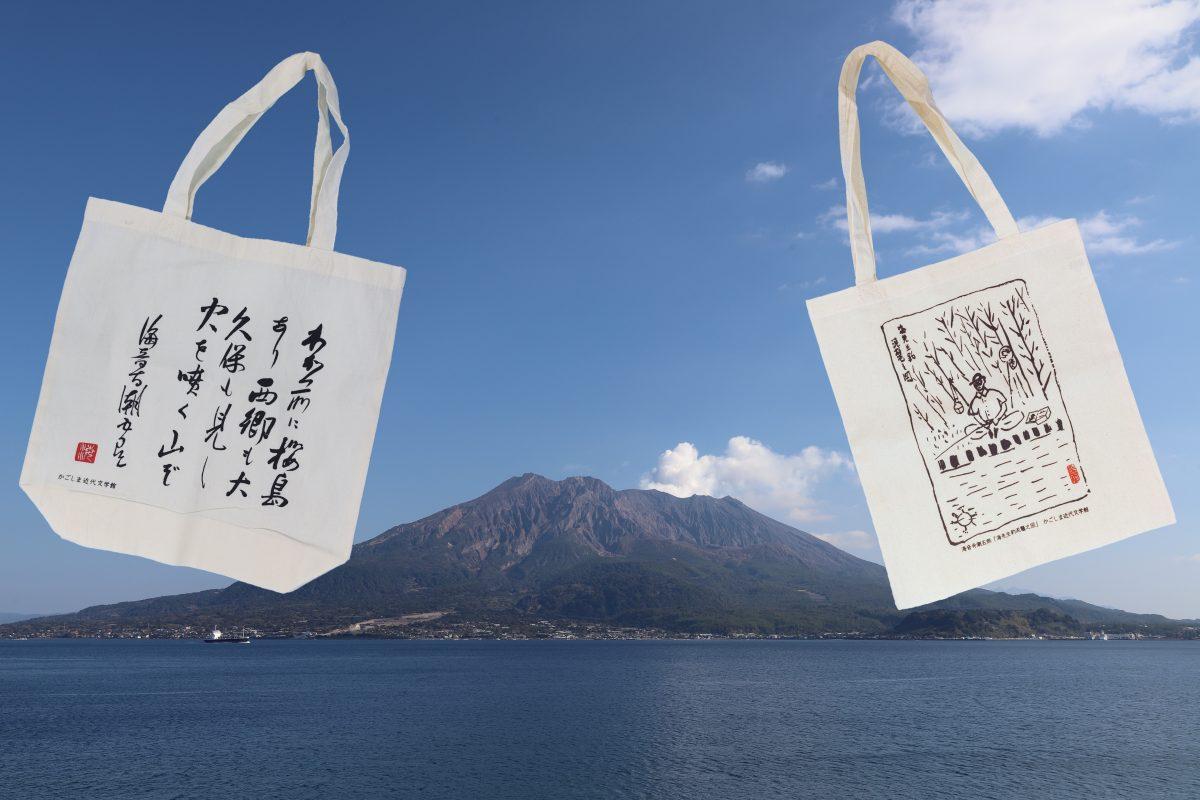 かごしま近代文学館海音寺潮五郎オリジナルコットンバッグ(マチあり/マチなし)