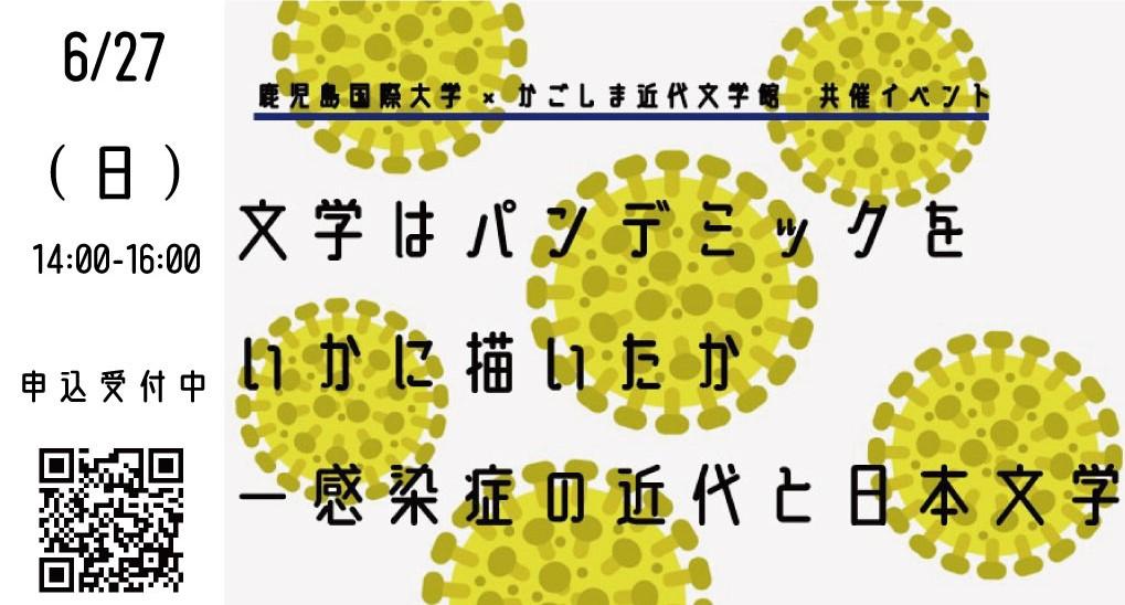 鹿児島国際大学×かごしま近代文学館 共催イベント「文学はパンデミックをいかに描いたか―感染症の近代と日本文学」